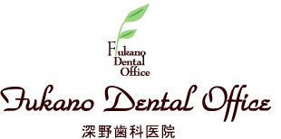 深野歯科医院 Fukano Dental Office